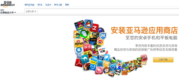 Amazon's new Appstore for China.