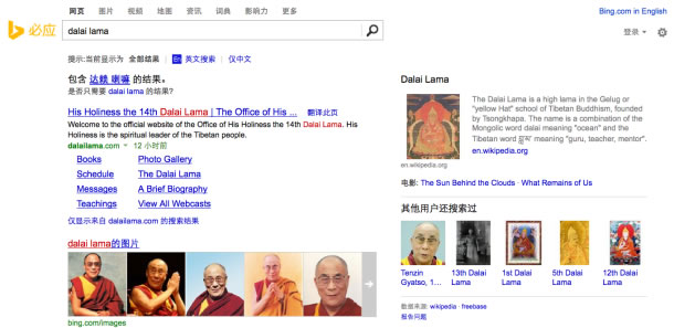 A search for the Dalai Lama on Bing's Chinese language search engine in the US.