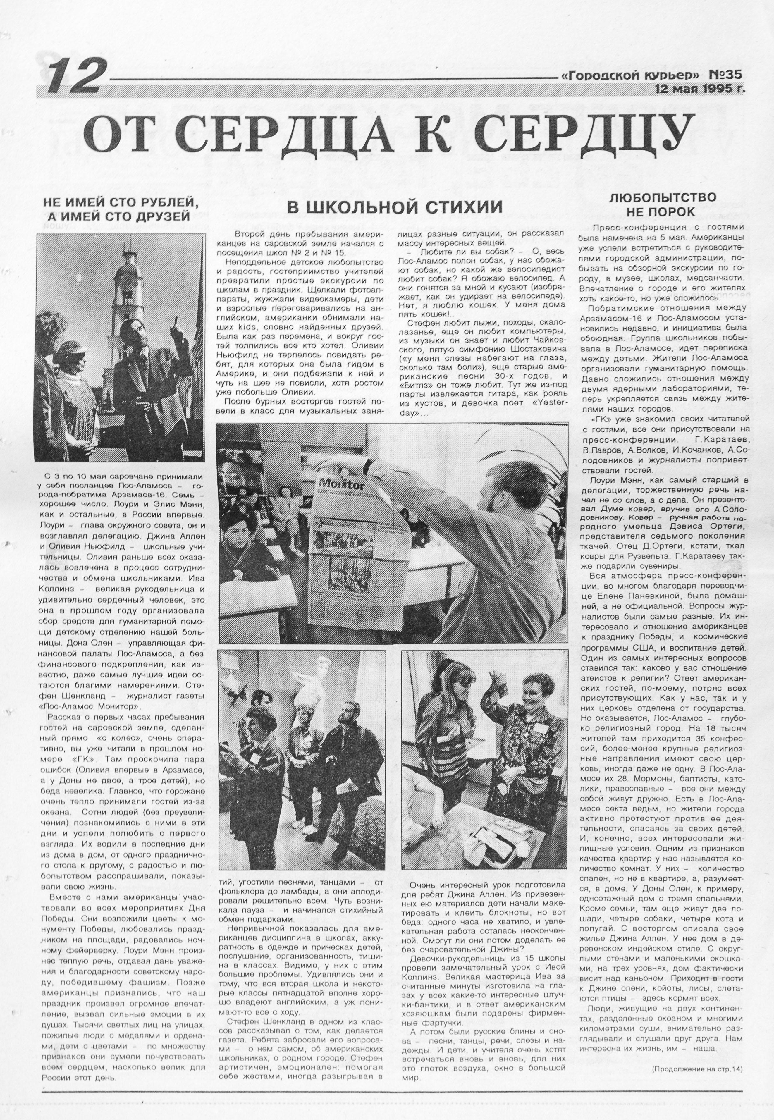 Sarov's City Courier newspaper from 1995 chronicles the visit of Stephen Shankland (center photo, holding newspaper) and others from Los Alamos, New Mexico, to the Russian nuclear weapons design city.