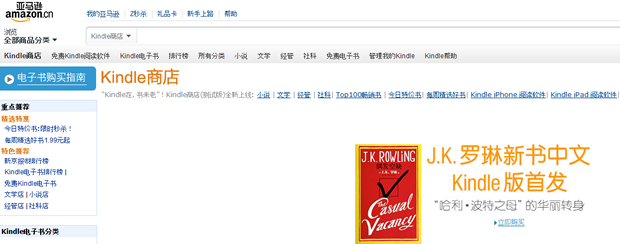 Amazon's new Chinese Kindle store.