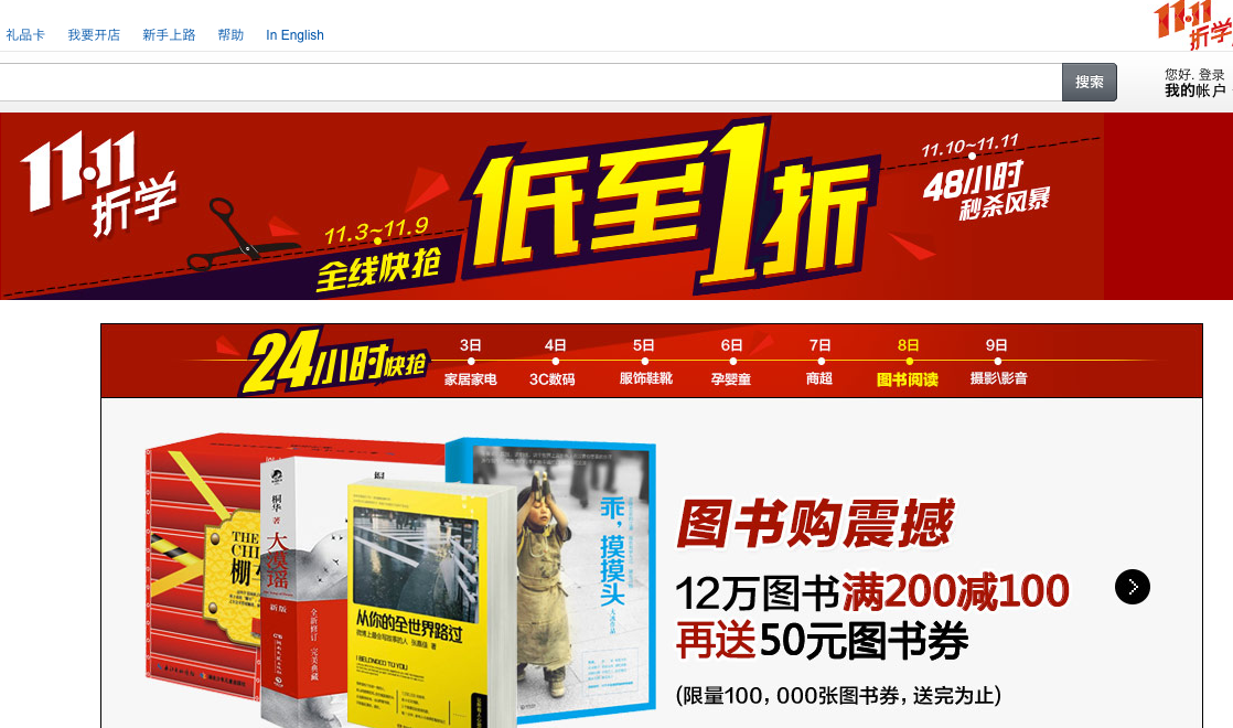 amazon-singles-day.png