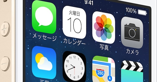 iphone-5s-japan-icons-wide-small.jpg
