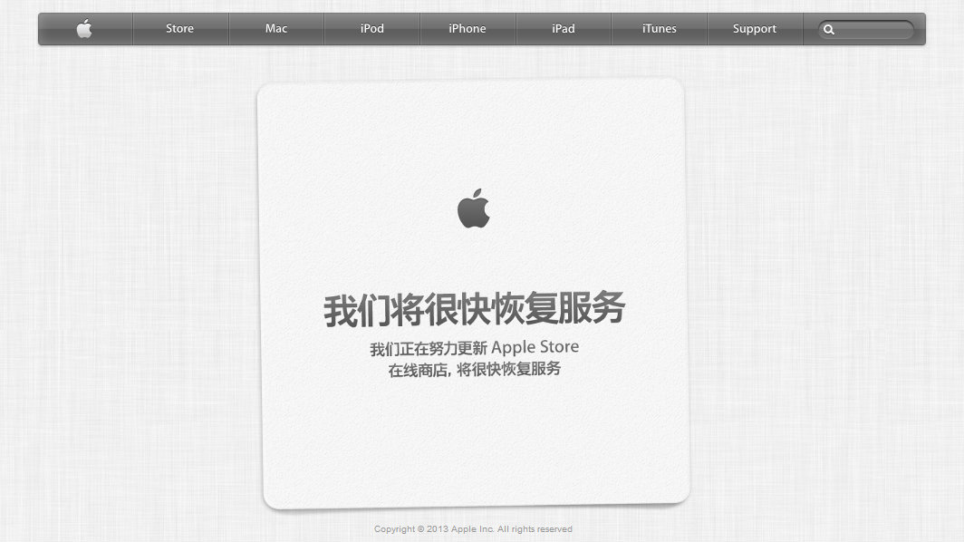 Apple Store be right back in Chinese
