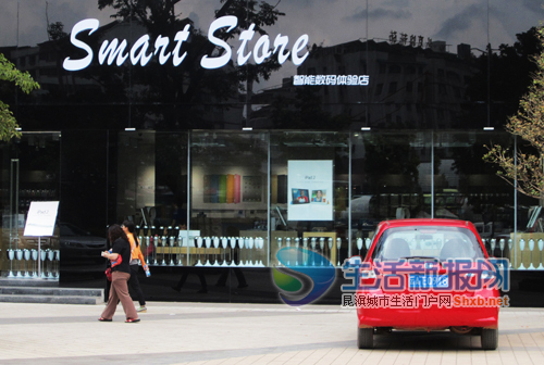 """Formerly the """"Apple Store,"""" now the """"Smart Store."""""""