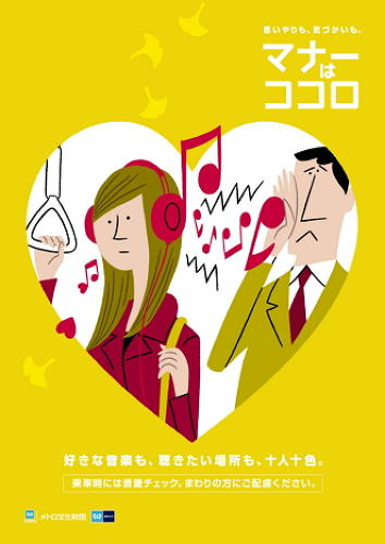 Just because you love Muse, doesn't mean the whole train wants to hear it! One of the many commuter faux pas depicted in a series of posters about manners from Tokyo Metro.
