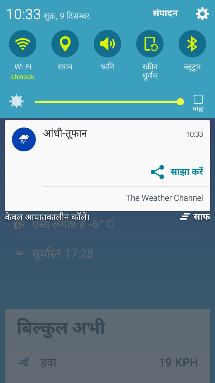 The Weather Channel app, shown here with a Thunderstorm alert in Hindu text, is designed for slow networks.