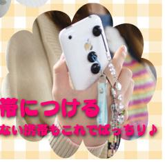 Adhesive buttons that make it possible to attach cell phone charms to your iPhone