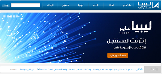 """The Libyan Telecom and Technology Web site declares �Congratulations, Libya, on emancipation from the rule of the tyrant."""""""