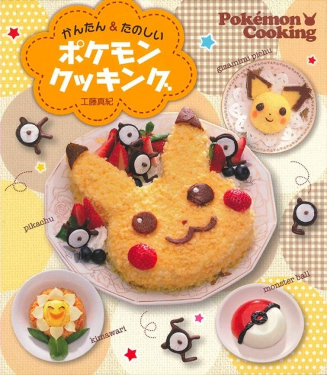 pokemoncookbook.jpg